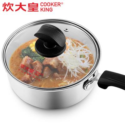 炊大皇(COOKER KING)奶锅 WG16348 美式不锈钢奶锅三层复底加厚厨具16cm