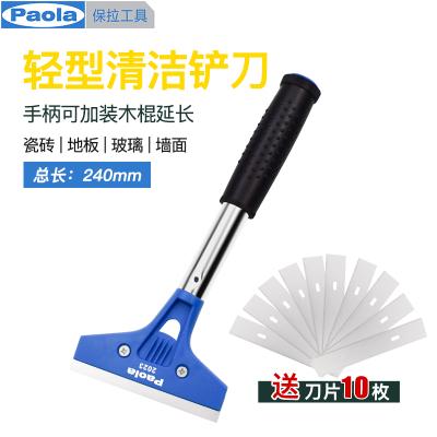 保拉(Paola)240mm轻型清洁刀铲刀玻璃刀刮污刀套装(送10把刀片)2023+2012