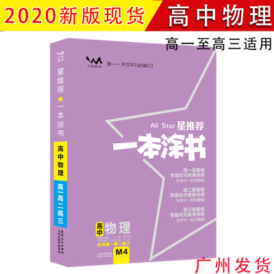 2020新版 文脉教育星推荐一本涂书高中物理教辅辅导书高考物理提分笔记知识大全高一二三通用一轮二轮知识清单总复习资料正版
