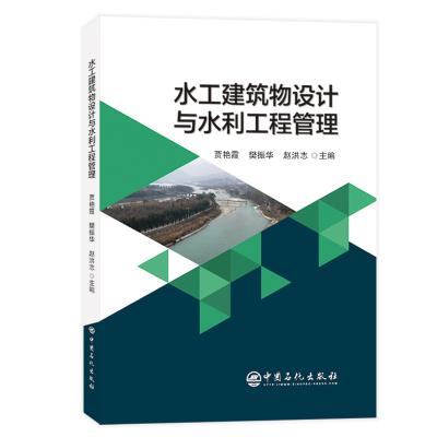 水工建筑物設計與水利工程管理