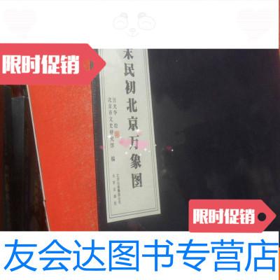 【二手9成新】清末民初北京萬象圖(8開,折頁) 9783108058072