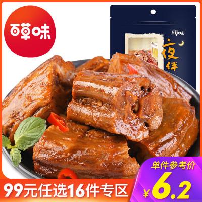 百草味 肉类零食 鸭脖子110g(甜辣味) 麻辣休闲食品鸭肉类零食卤味熟食小吃任选