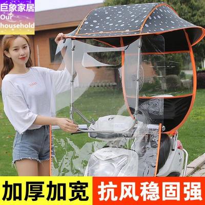 【品牌精選】電動車摩托車雨棚遮陽傘電瓶車遮雨棚踏板車擋風罩擋雨車棚篷雨傘美舒潔MESOGE