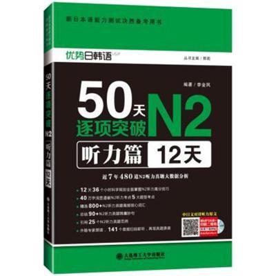 新日本語能力測試決勝備考用書 50天逐項突破N2聽力篇(12天) 邢莉叢書 9787