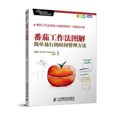 番茄工作法圖解:簡單易行的時間管理方法(流行的時間管理方法)