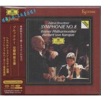 ESOTERIC ESSG-90181 布鲁克纳:第八交响曲 卡拉扬 SACD