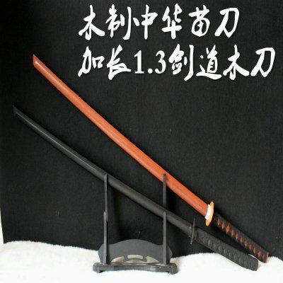特價木苗刀1.4米加長重黑色木刀全木質劍道居合道練習表演木刀刃