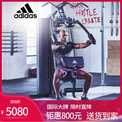 阿迪達斯adidas綜合訓練器家用多功能單人站健身器材商用組合力量訓練器械(綜合型)10250 綜合機