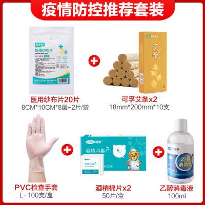(套餐2)一次性PVC手套醫用酒精消毒棉片醫用紗布滅菌消毒艾灸條家用熏艾