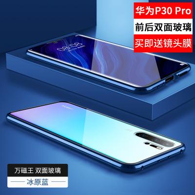 【双面玻璃】轩尊 华为p30pro手机壳全包金属磁吸创意p30保护壳透明潮男女