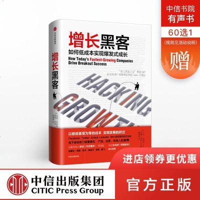 增长黑客:如何低成本实现爆发式增长 肖恩埃利斯 著 中信出版社图书 正版书籍