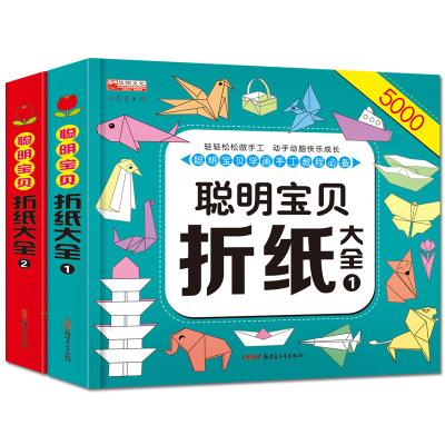 聰明寶貝折紙大全2冊 專注力訓練書 幼兒童手工制作親子游戲書 2-6歲寶寶創意折紙書 幼兒手腦互動趣味小手工書籍