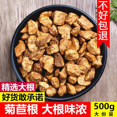 菊苣根500g正品長白山特級降排玉蘭根尿酸菊苣梔子茶另售蒲公英根