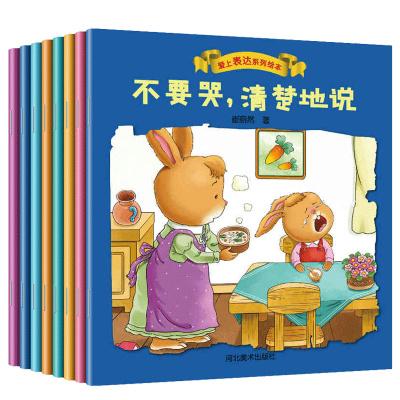 【59元选3套99元选5套】爱上表达系列绘本全8册0-3-6岁婴儿童语言启蒙 行为习惯培养绘本