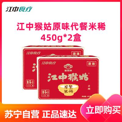 江中猴姑 早餐米稀 營養米糊(15袋)15天裝 450g*2盒 猴姑米稀 代餐麥片 MIXI 猴菇 早餐米稀
