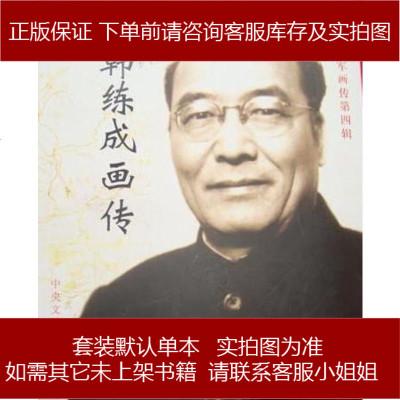 开国将军画传第辑() 中央文献出版社 9787507321005