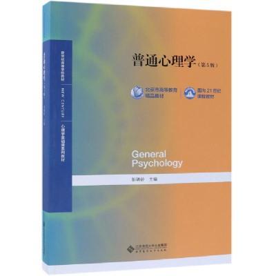 普通心理學(D5版心理學基礎課系列教材新世紀高等學校教材)編者:彭聃齡9787303236879