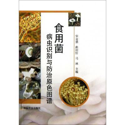食用菌病蟲識別與防治原色圖譜宋金俤//曲紹軒//馬林9787109177857