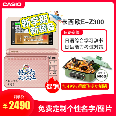 【CASIO官方專賣店】卡西歐電子詞典E-Z300 日英漢辭典日語英語留學ez300 櫻花粉