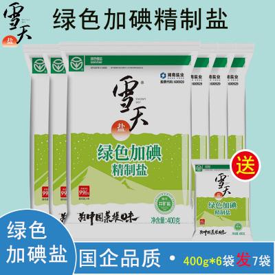 雪天綠色加碘精制鹽400g*6袋 買6袋發7袋 純度99.6%(優級:99.1%)鹽巴調味品調味料食用鹽井曠鹽廚房調料