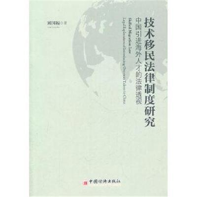 正版书籍 技术移民法律制度研究:中国引进海外人才的法律透视 97875017918