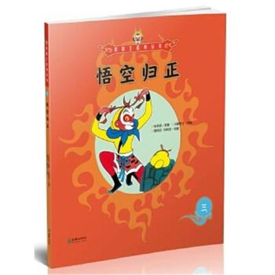美猴王系列叢書:悟空歸正3 9787505440050