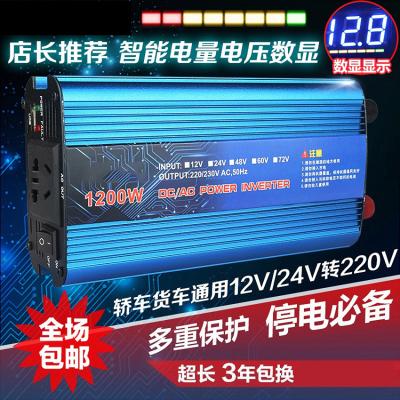 车载逆变器24V48V12V转220V逆变器闪电客家用电源转换器 加强升级1600W家用12v