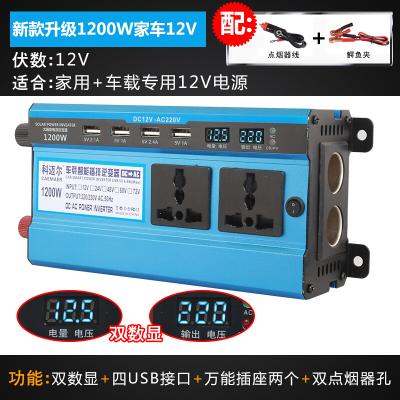 科邁爾車載逆變器12V24V48V轉220V家用500W1600W3000W電源轉換器 加強雙數顯1200W-12V