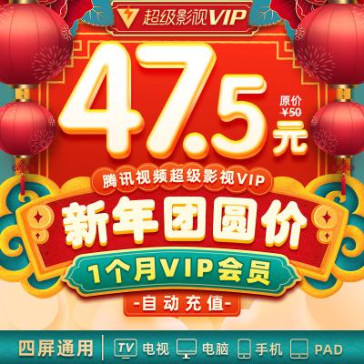 腾讯视频超级影视vip1个月 云视听极光TV电视会员一个月卡 填QQ