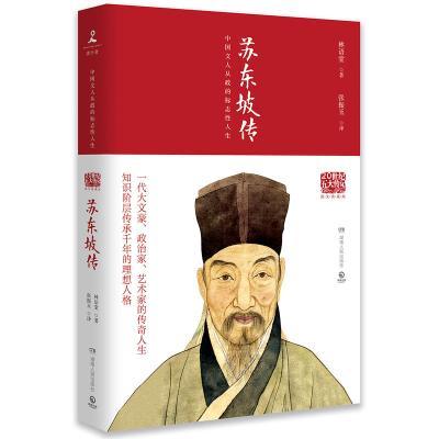 蘇東坡傳(圖文典藏版)