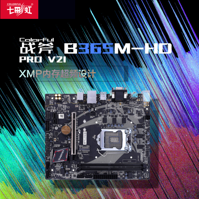 七彩虹(Colorful)戰斧B365M-HD PRO V21游戲主板 (Intel B365/LGA 1151)