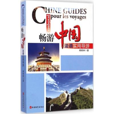 暢游中國:法語實用導游9787563729999旅游教育出版社