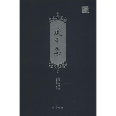 咸集 史學理論  新華正版