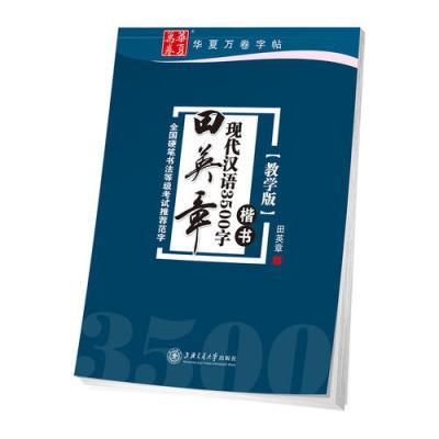 华夏万卷字帖 田英章现代汉语3500字 楷书(教学版)