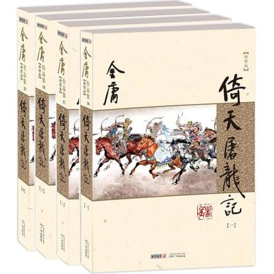 倚天屠龍記(套裝共4冊)  金庸 著作 文學 文軒網