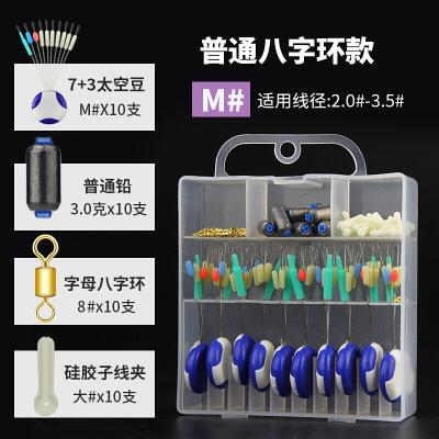 硅膠太空豆套裝鉛皮漂座全套組合特級競技垂釣魚具主線組配件小號 【普通鉛】(八字環)M#