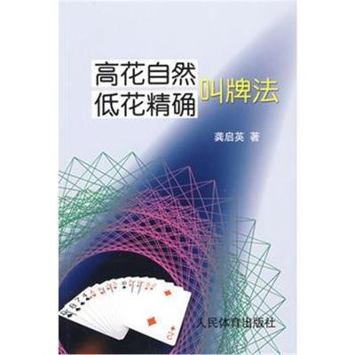 正版书籍 高花自然低花叫牌法 9787500935469 人民体育出版社