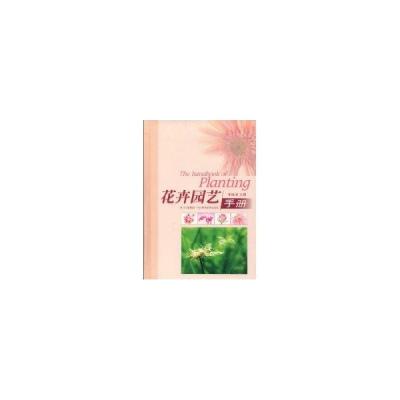 正版 花卉园艺手册 李祖清 四川科学技术出版社 9787536452015 书籍