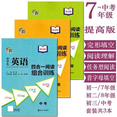 全套3冊中學生英語四合一閱讀組合訓練 提高版 七年級八年級中考789年級 完形填空 閱讀理解 任務型閱讀 首字母填空 英