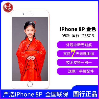 【二手95新】苹果/Apple iPhone8Plus 64G 国行8plus二手 手机 二手8P 苹果8plus金色