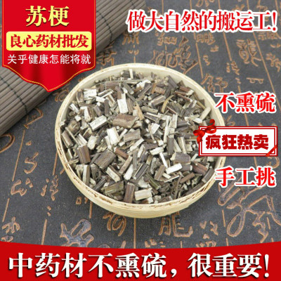 中藥材 正品新貨蘇梗 紫蘇梗干貨 500克 中草藥店鋪