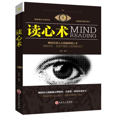 讀心術 心理學書籍入基礎 心理學與生活職場社會心理學 簡單易學的讀心技巧 人際交往心理學微表情微動作心理學書籍