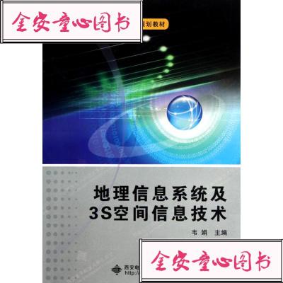 地理信息系统及3S空间信息技术 编程语言 西安电子科技大学出版社