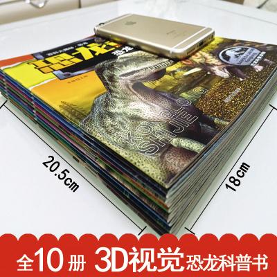 正版10册恐龙书注音版儿童绘本十万个为什么动物科普幼儿恐龙大探险世界百科全书小学生课外0-3-6周岁书籍少儿大百科图书绘