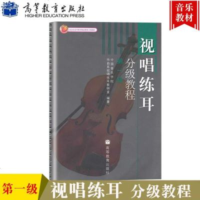 视唱练耳分级教程1 第一级 中国音乐学院作曲系视唱练耳教研室编 高等教育出版社 音乐院校师范院校音乐系教科书音乐教材