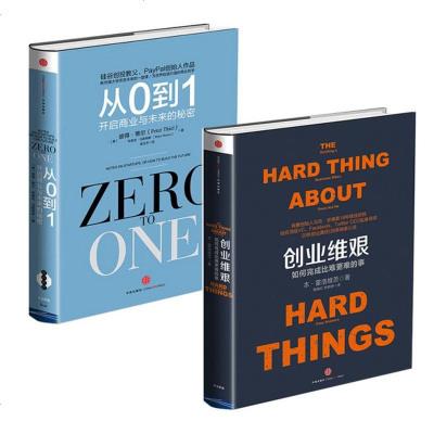 正版 創業維艱:如何完成比難 難的事+從0到1:開啟商業與未來的秘密 互聯網思維 管理營銷 (2冊)博庫網書籍進出