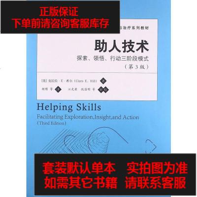 【二手8成新】助人技术 9787300171906