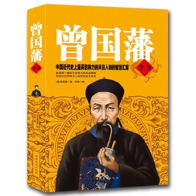 正版 曾國藩全書 曾國藩,一位在中國近代*具影響力的風云人物,不論為師、為將、為相皆十分出色