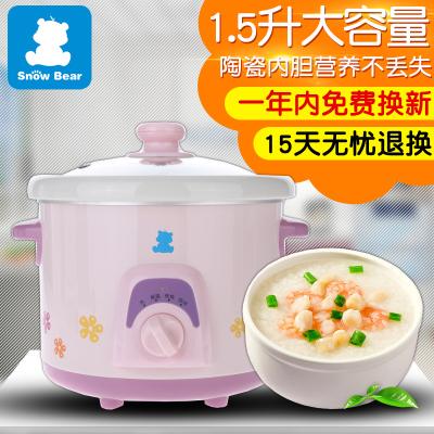 小白熊 bb煲電粥鍋HL-0879寶寶煮粥鍋 小電燉1.5升多功能電燉粥鍋