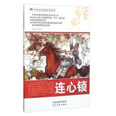 正版书籍 连心锁/中华红色教育连环画 9787531049005 河北美术出版社